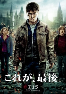 HARRY POTTER AND THE DEATHLY HALLOWS PART II2.jpg